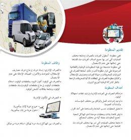 يعلم المركز الوطني للإعلامية عن توفير منظومة التصرف في أسطول العربات الإدارية